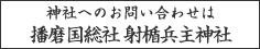播磨国総社 射楯兵主神社
