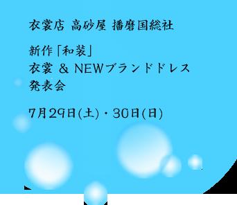 衣裳店 高砂屋 播磨国総社 新作「和装」衣裳&NEWブランドドレス発表会