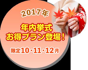 2017年 年内挙式お得プラン登場! 限定10・11・12月