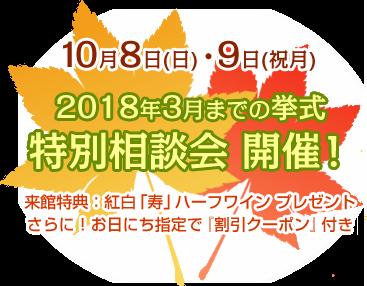 10月8日(日)・9日(祝月)2018年3月までの挙式特別相談会 開催!