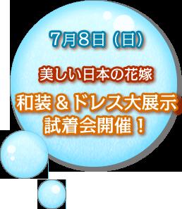美しい日本の花嫁 和装&ドレス大展示試着会開催!